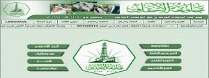 Al-Ahgaf University - Yaman